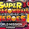超龙珠英雄:世界任务