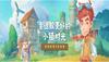 國產模擬經營游戲《波西亞時光》WeGame預購開啟