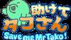 《救救我 章魚先生》新預告 10月30日發售