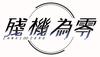 《残机为零?#20998;?#20316;人告诉你为什么本作的中文版值得期待