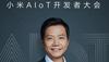 雷军下周出场小米AIoT开发者大会 详解小米AI+Iot核心战略