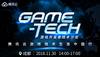 腾讯云 Game-Tech 技术沙龙将携小游戏登陆成都