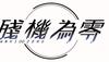 《残机为零》制作人采访 中文版调整内容详解