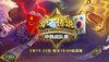 《炉石传说》中韩战队赛将于2月中旬开始
