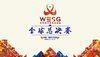 《星際爭霸》WESG全球總決賽選手與解說名單公布