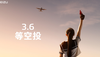 3月6日魅族Note9將發布,一起穿JK服帶信號槍等空投?