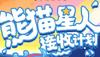 """熊猫官宣流?#35828;?#29699; CC直播推出""""熊猫星人接收计划"""""""