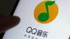 騰訊音樂四季度凈虧損8.76億元 盤后先漲3%后跌8%
