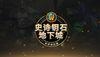 《魔兽世界》MDI东部赛区首轮杯赛TEAM D夺冠