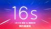 4月23日發布 魅族16s上架官網開啟預約