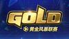 《風暴英雄》黃金風暴聯賽S1第三周首日回顧