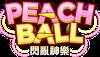 《PEACH BALL 闪乱神乐》亚洲特别版现已上市