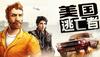 動作沙盒游戲《美國逃亡者》現在已正式發售