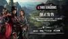 《全面战争:三国》峰值玩家16万 打破系列记录