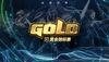 《星際爭霸II》黃金錦標賽線下決賽名單公布