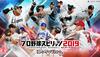 《職棒野球魂2019》公布游戲整體介紹最新宣傳片