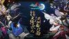 《劍網3:指尖江湖》斗魚面對面,跨次元約會沈劍心