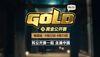 《爐石傳說》黃金公開賽南昌站將于6月22日開打