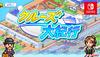 《豪华大游轮物语》7月18日登陆NS 宣传片公开