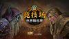《魔兽世界》AWC中国区比赛将于7月24日开始