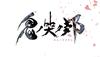 《鬼哭邦》PS4/NS试玩版上架 强化机制宣传片公开
