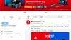 國行Switch官方微博微信正式開通 中文宣傳片公開