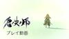 Square Enix官方公開《鬼哭邦》弩之鬼人實機演示