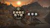 《魔獸世界》發布MDI夏季賽官方觀賽指南