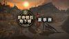《魔獸世界》MDI夏季賽東部杯賽第二輪決賽回顧