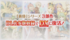 《工作室黃昏三部曲DX》公開 含多數DLC內容