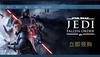 《星戰絕地 墮落秩序》登陸Steam 國區價308元