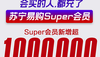 """""""獅晚""""助力蘇寧雙十一  4小時全站流量同比上升267%"""
