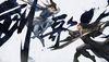 《劍俠情緣2:劍歌行》帶來武俠RPG暢快新體驗
