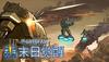 《末日覺醒》更新增加懸浮滑板&戰斗機甲等新內容