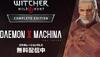 《Daemon X Machina》X《巫師3》聯動服裝上線