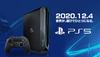 傳聞PS5將在明年12月4日發售 標準版售價4500元