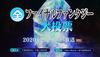 NHK舉辦《最終幻想》系列人氣投票中期結果公布