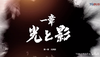 《如龍7》第一章 光與影 流程圖文攻略