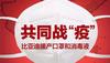 比亞迪宣布著手防護物資制造:援產口罩和消毒液