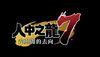 《如龍7 光與暗的去向》4種DLC服裝今日發布!