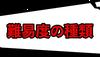 《女神異聞錄5S》系統情報——難易度介紹