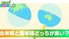 《集合啦!動物森友會》南半球和北半球哪個好?
