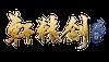 《軒轅劍柒》官方制作特輯貳公布 講述場景設計