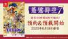 《遥远时空7》中文版体验版发布 预载即日开始