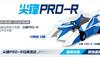《跑跑卡丁車》尖鋒PRO-R系列活動正式回歸