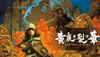 迷宮RPG游戲《黃泉裂華》PS4與NS版發售日確定