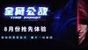 國產獨立游戲《全網公敵》8月25日發布體驗版