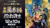 制作人:《三國志14 with 威力加強版》內容豐富
