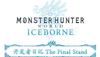 《怪獵世界:冰原》開發者日記完結篇28日播出