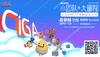 CiGA在北京辦了一場沙龍,想為獨立游戲開發者解決吃飯問題